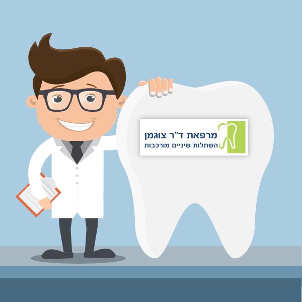 מרפאת שיניים - ד