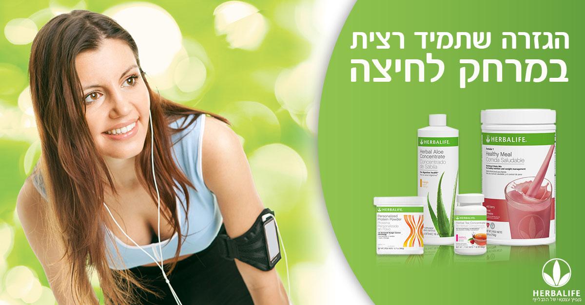 Herbalife - מודעה 2
