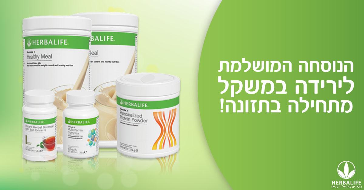 Herbalife מודעה 3