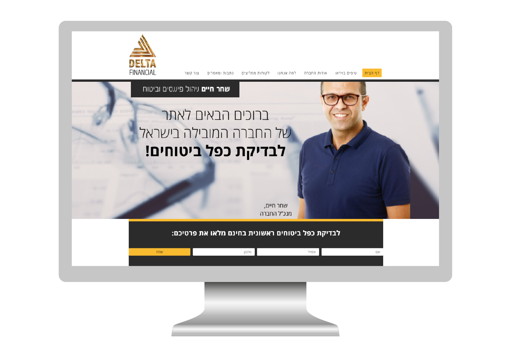 אתר שחר חיים - ניהול פיננסים וביטוח