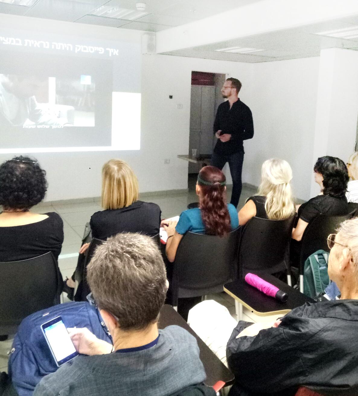 הרצאה מרתקת בנושא פרסום בפייסבוק