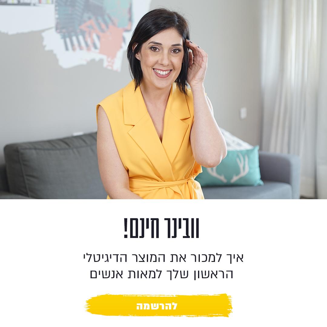 באנר וובינר חליפה צהובה